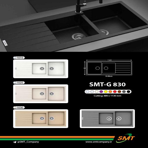 سینک ظرفشویی گرانیت SMT G830