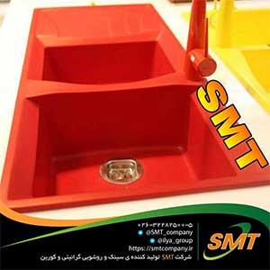 سینک گرانیتی جدید SMT