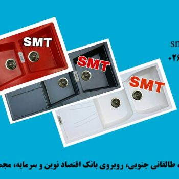 خرید سینک گرانیتی SMT